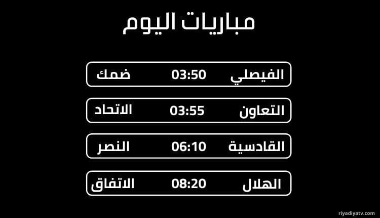 جدول مباريات الدوري السعودي اليوم