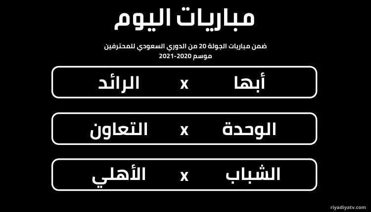 جدول-مباريات-الدوري-السعودي-اليوم