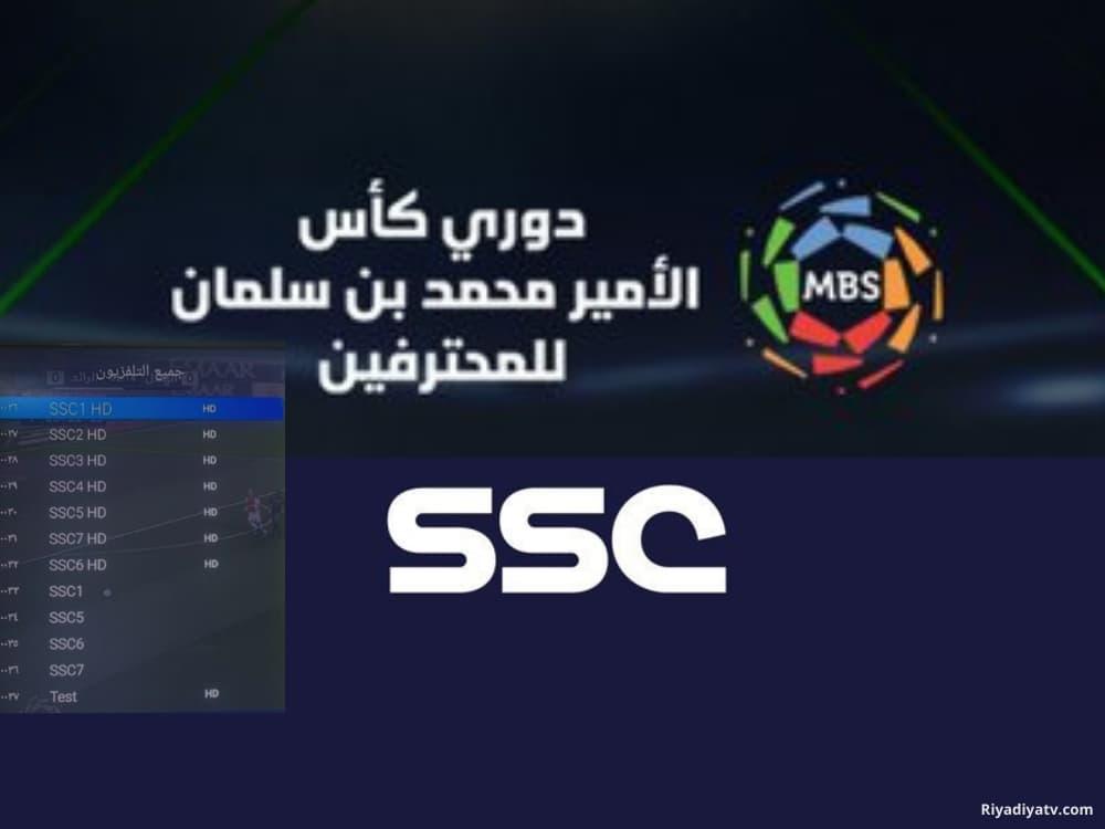 تردد قناة ssc السعودية الناقلة لمباريات الدوري السعودي 2021 على النايل سات