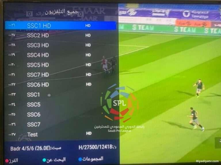 تردد قنوات SSC الرياضية السعودية 2021 على النايل سات وعربسات لمشاهدة بث مباريات الدوري السعودي عبر SSC Sports TV
