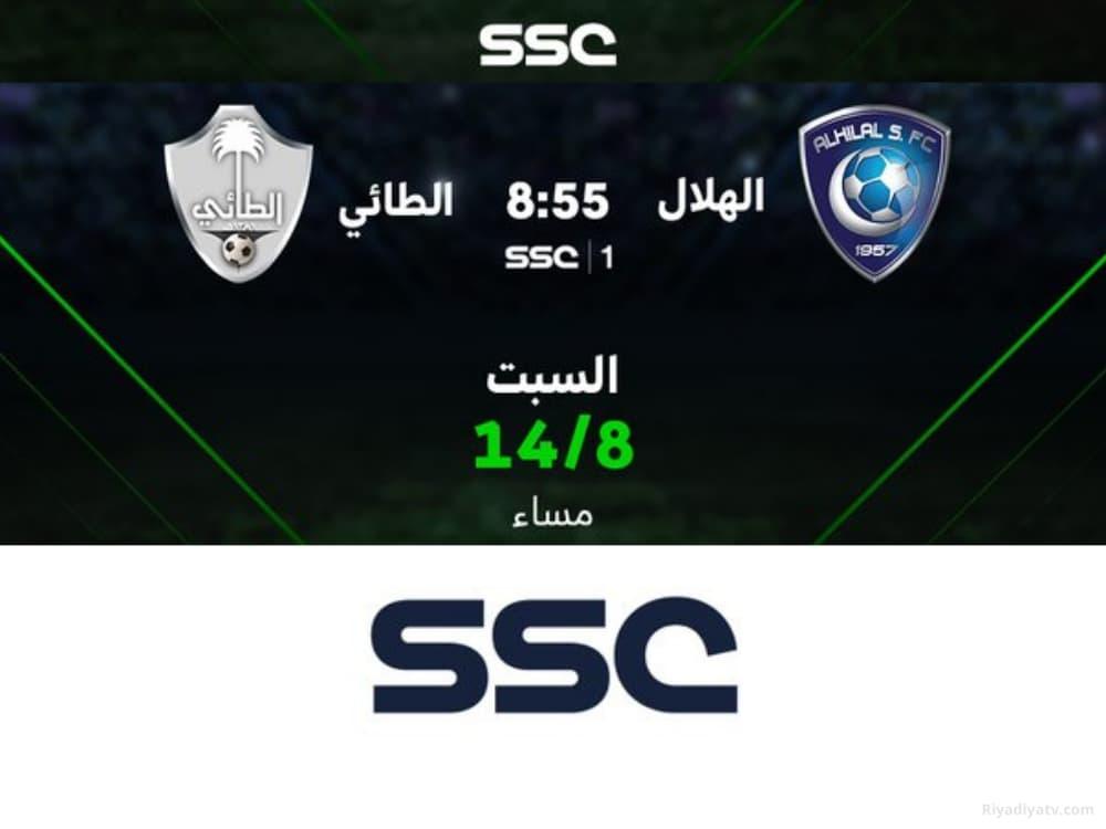 تردد قنوات ssc المجانية نايل سات   اضبط   تردد SSC عالي الجودة لمشاهدة مباراة الهلال والطائي