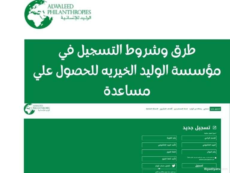 طرق وشروط التسجيل في مؤسسة الوليد الخيريه للحصول علي مساعدة